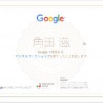グーグル社認定デジタルワークショップ終了