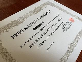 レイキ・マスター・セラピスト
