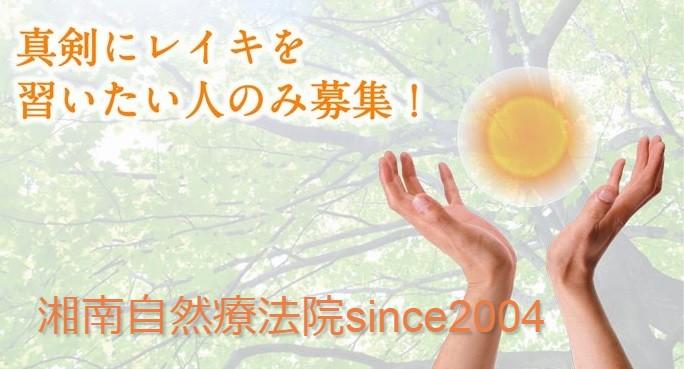 湘南自然療法院でのセッション レイキ湘南,茅ケ崎。レイキヒーリングセッションを受けてみたい皆様
