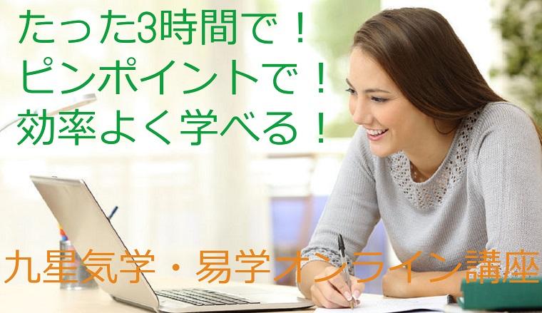 九星気学・易学オンライン講座