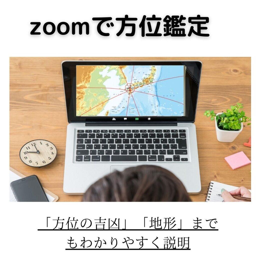 zoomで引っ越し方位鑑定